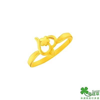 幸運草 喜相隨黃金戒指