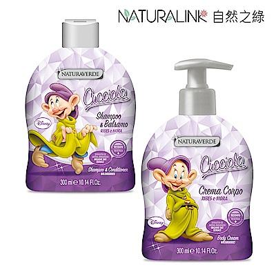 自然之綠 七矮人香水洗沐保養2件組