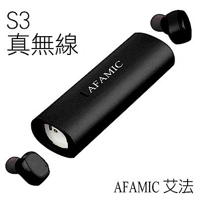 【AFAMIC 艾法】S3真無線藍芽重低音運動耳機(免持聽筒 藍芽耳機)