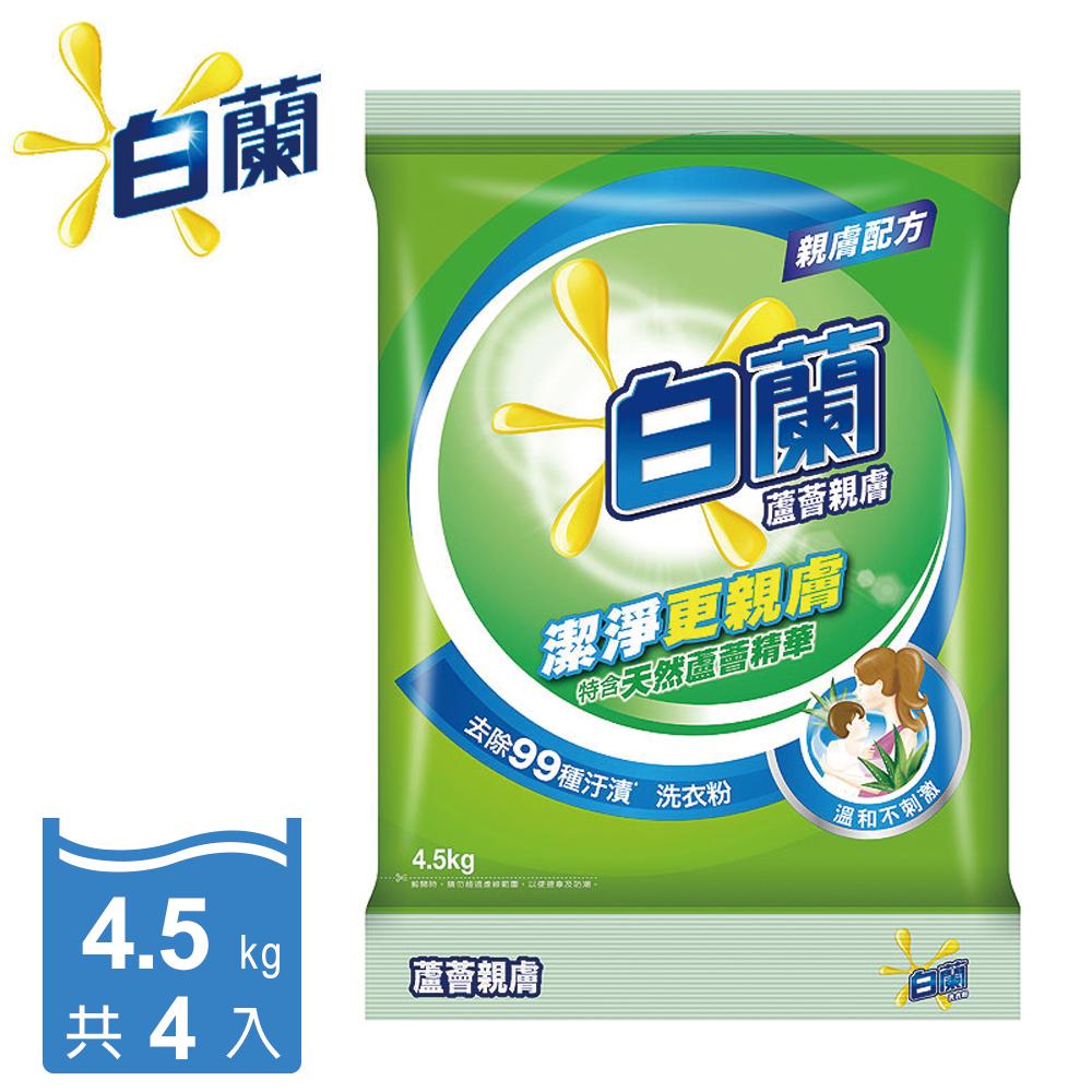 白蘭 蘆薈親膚洗衣粉 4.5kg x 4入組/箱購