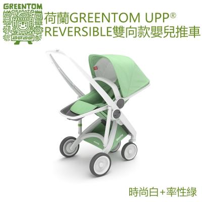 荷蘭 Greentom Reversible雙向款嬰兒推車(時尚白+率性綠)