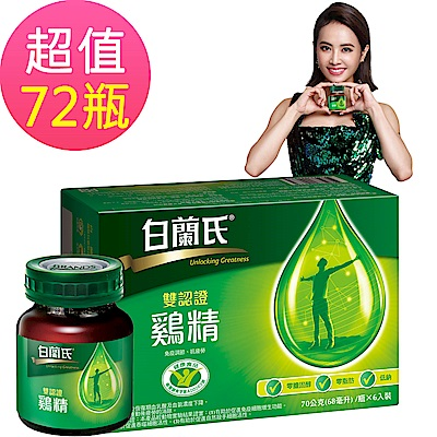 白蘭氏 傳統雞精 72瓶超值組(70g/瓶 x 6瓶/盒 x 12盒)