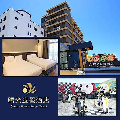 (台東)曙光渡假酒店曙光雙人房一泊一食+2張大王賽車券