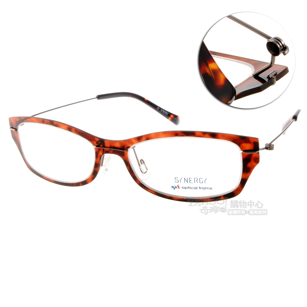 SYNERGY眼鏡 時尚輕盈/深邃琥珀#SY3003 C014