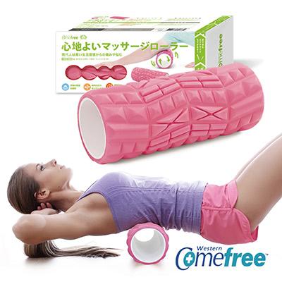 【Comefree】專業型瑜珈舒緩按摩滾筒(弱)-蜜桃粉 -急速配