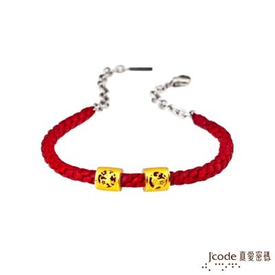 J'code真愛密碼 鼠牛六合黃金編織手鍊
