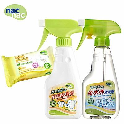 【麗嬰房】nac nac 外出清潔特惠組 (免水洗劑+去漬劑+酵素洗衣皂)