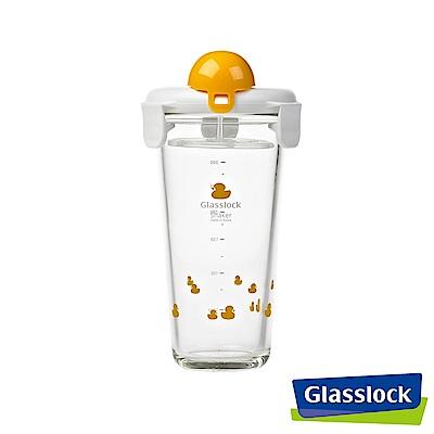 新品上市!Glasslock 悠遊玻璃隨行杯 450ml-小鴨