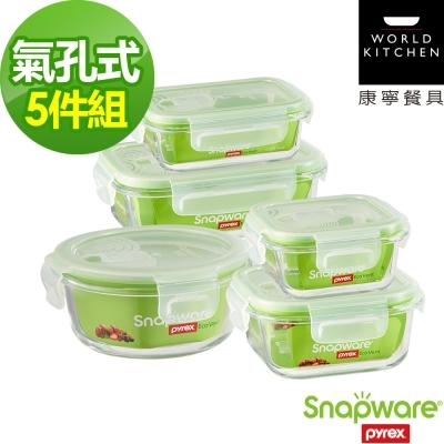 Snapware康寧密扣 幸福時光耐熱玻璃保鮮盒5入組(501)