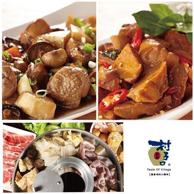 村子口 道地農村功夫菜(4菜1鍋物)