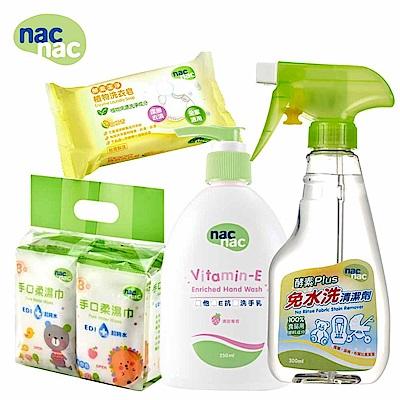 nac nac 明星商品優惠組(濕巾+免水洗清潔劑+洗衣皂+洗手乳)