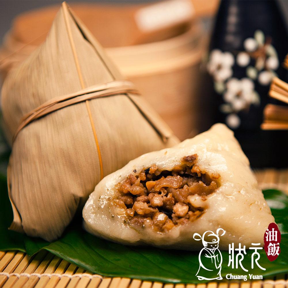 【狀元油飯】香菇肉粿粽 8粒 (110g/粒)