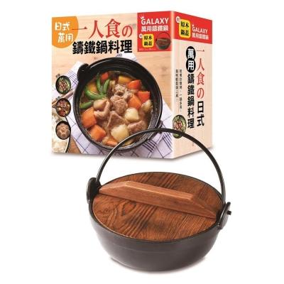 一人食の日式萬用鑄鐵鍋料理【隨書附贈Galaxy萬用鑄鐵鍋】