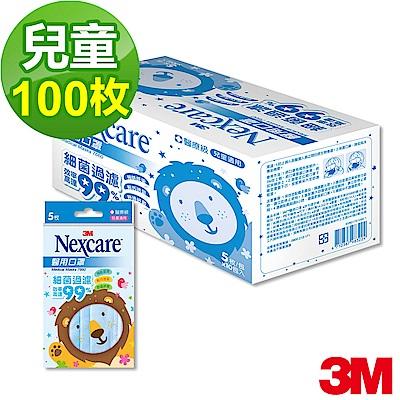 (2盒) 3M 兒童醫用口罩 (未滅菌) - 5片包 粉藍 (共20包/100枚)