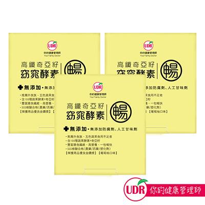 UDR高纖奇亞籽窈窕酵素-隨身包組x3盒 (5包/盒)