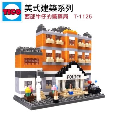 任選TICO微型積木 美式建築系列 警察局 T-1125