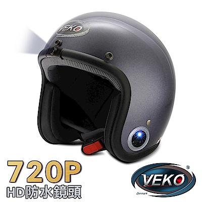 VEKO隱裝式720P行車紀錄器+內建雙聲道藍芽通訊安全帽(亮光勁鐵藍)