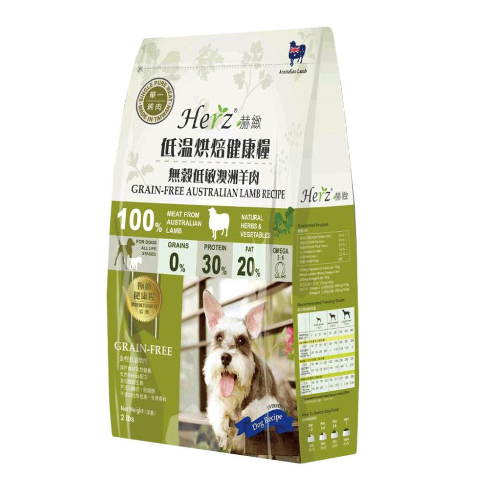 Herz赫緻 低溫烘焙健康狗糧 - 無穀低敏澳洲羊肉 2磅