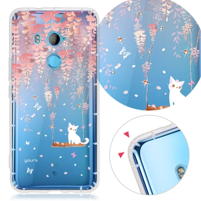 YOURS HTC U11 Plus/U11+ 奧地利彩鑽防摔手機殼-紫藤花