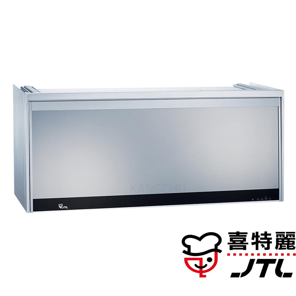 喜特麗 JT-3809Q 全平面鏡面90cm臭氧型懸掛式烘碗機
