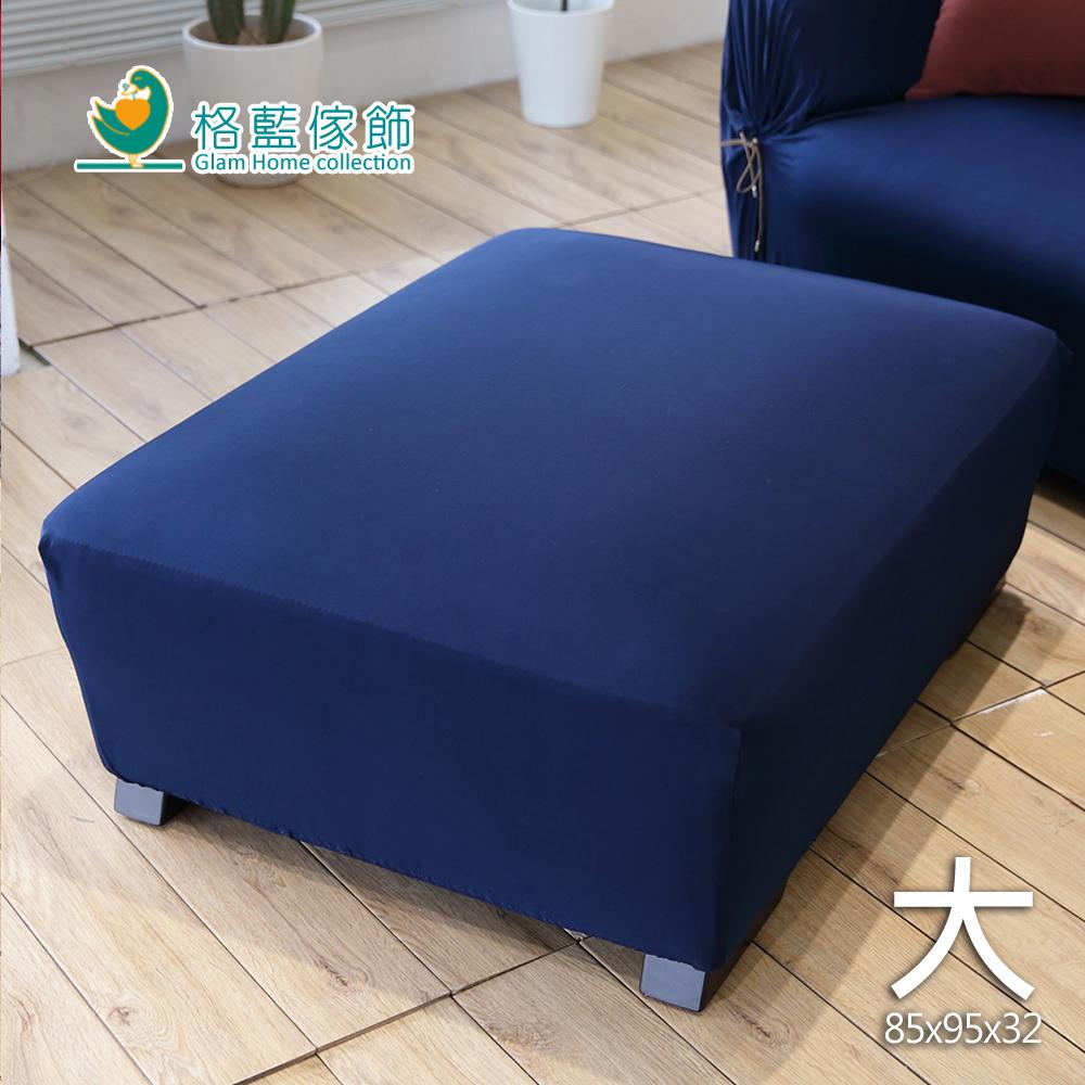 格藍傢飾 典雅涼感彈性腳椅套(大)-寶藍