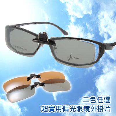 Ejing太陽眼鏡 眼鏡專用前掛片/共兩色#EJJC 163 圓款(偏光)