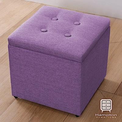 漢妮Hampton亞緹拉釦儲物椅-紫