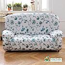 格藍傢飾 典藏花藝綿柔彈性沙發套3人座-藍