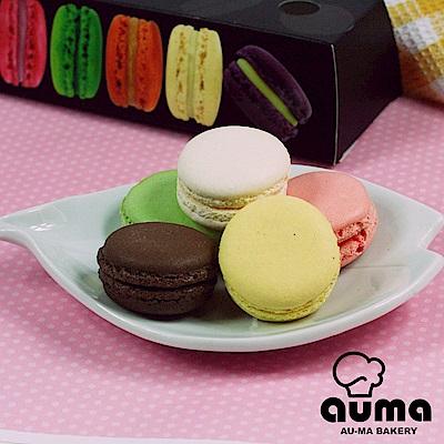 奧瑪彩漾馬卡龍5入禮盒(草莓*1+巧克力*1+起司*1+檸檬*1+白巧克力*1)*2盒