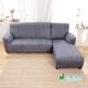 格藍傢飾 新潮流L型彈性沙發套二件式-右-禪思灰 product thumbnail 1