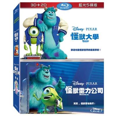 怪獸大學+怪獸電力公司 3D+2D 5碟版  藍光 BD