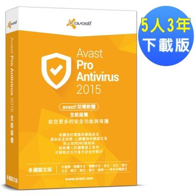 avast! Pro Antivirus 2015 艾維斯特全能殺毒 5人3年 下載版