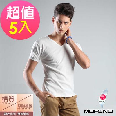 男內衣 時尚羅紋短袖V領內衣 (超值5件組) MORINO摩力諾