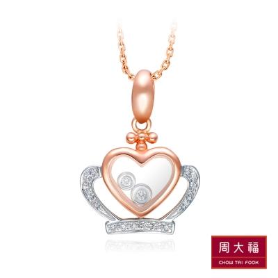 優雅皇冠造型鑽石18K金吊墜 周大福