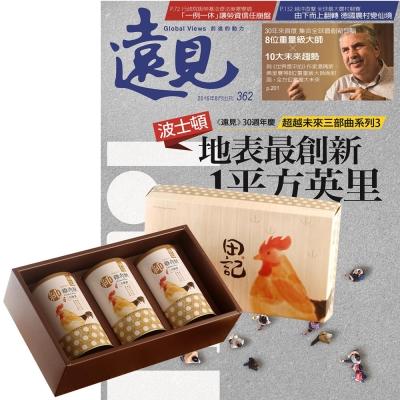 遠見雜誌 (1年12期) 贈 田記純雞肉酥禮盒 (200g/3罐入)