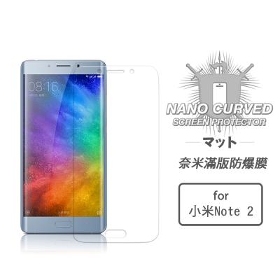 Metal-slim 小米 Note 2 滿版防爆螢幕保護貼