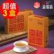 勤億 幸福滴雞精 (20包/盒)3盒 product thumbnail 1