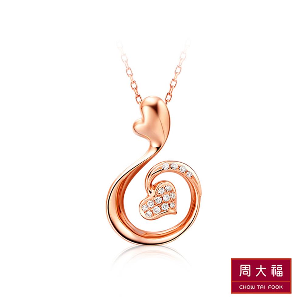 周大福 流線心形18K玫瑰金鑽石吊墜(不含鍊)