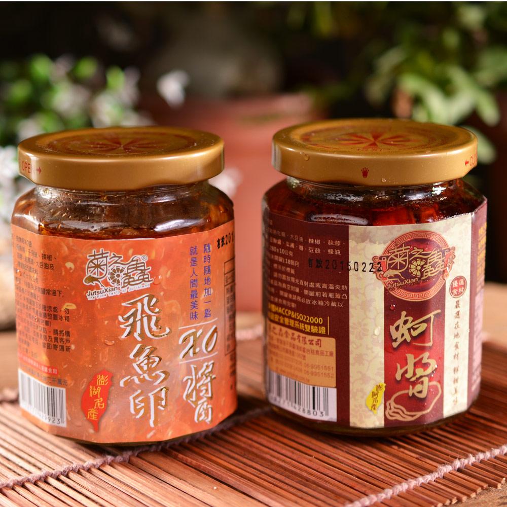 得福 菊之鮮澎湖飛魚卵XO醬/蚵醬 4瓶 (280g/瓶)