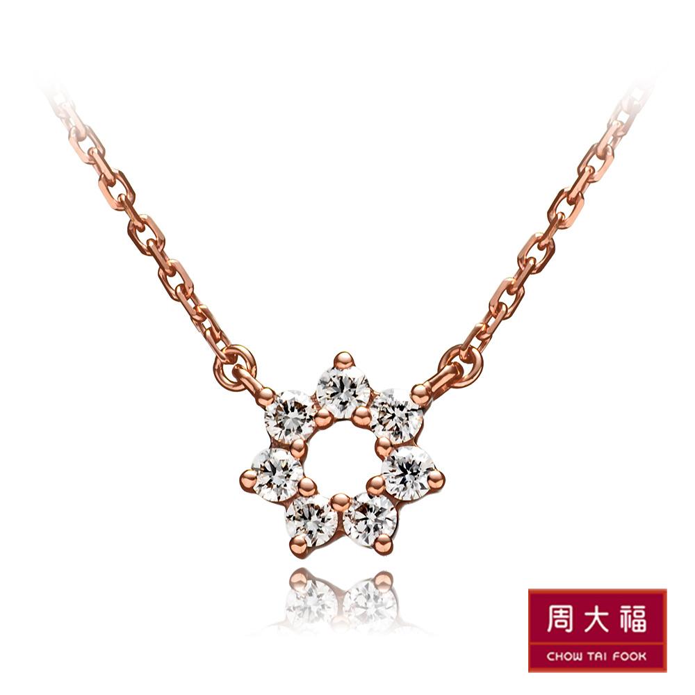 周大福 小心意系列 璀璨花圈形鑽石18K玫瑰金項鍊
