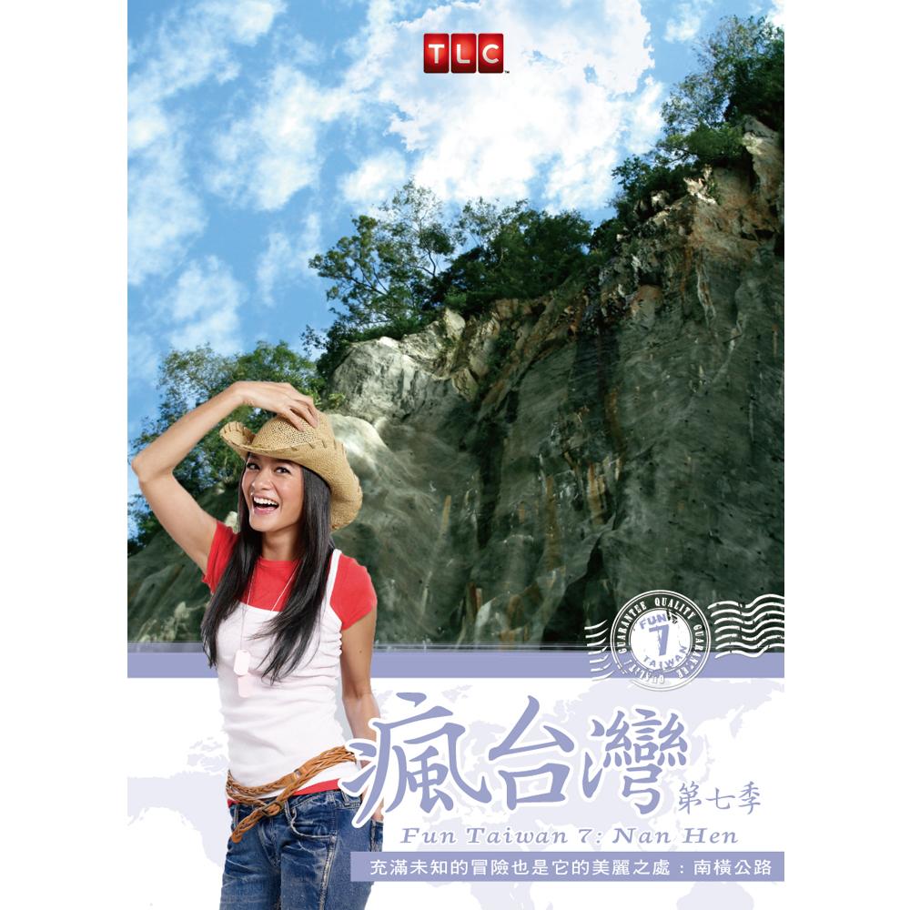 瘋台灣第 7季: 南橫 DVD