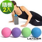 Leader X 環保TPE深層穴位放鬆按摩球 健身紓壓筋膜球 2入-  急速配