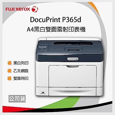Fuji Xerox富士全錄P365d A4黑白雷射印表機