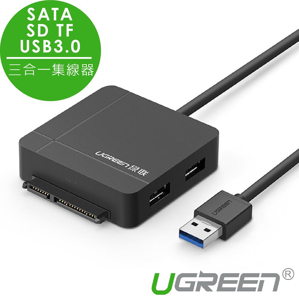 綠聯 USB3.0轉SATA/SD-TF/2 Port USB3.0三合一集線器 PRO版