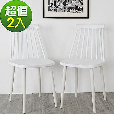 Homelike 莎拉北歐造型餐椅-二入組(亮麗白)-43x42x83cm