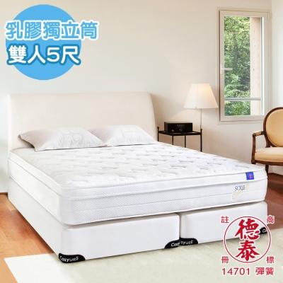 德泰 索歐系列 乳膠獨立筒 彈簧床墊-雙人5尺