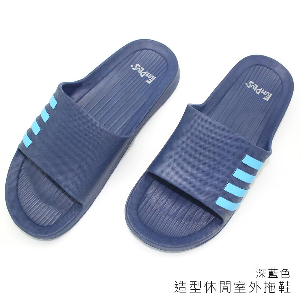 專利材質 造型休閒拖鞋-深藍色