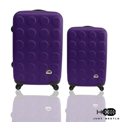 Just Beetle積木系列霧面28吋+20吋輕硬殼旅行箱/行李箱-紫色