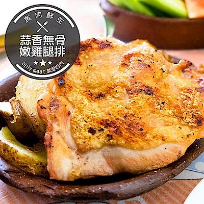 【食肉鮮生】蒜香無骨嫩雞腿排(230g±5%/片)(任選)
