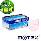摩戴舒 醫用口罩(未滅菌)-平面粉紅色 4盒組(共200片)